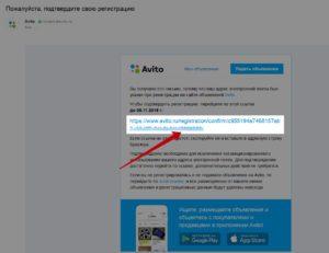Подтвердите свою регистрацию на Avito перейдя по ссылке в письме