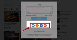 Вход на Авито с помощью социальных сетей
