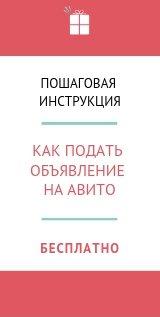 Как подать объявление на Авито