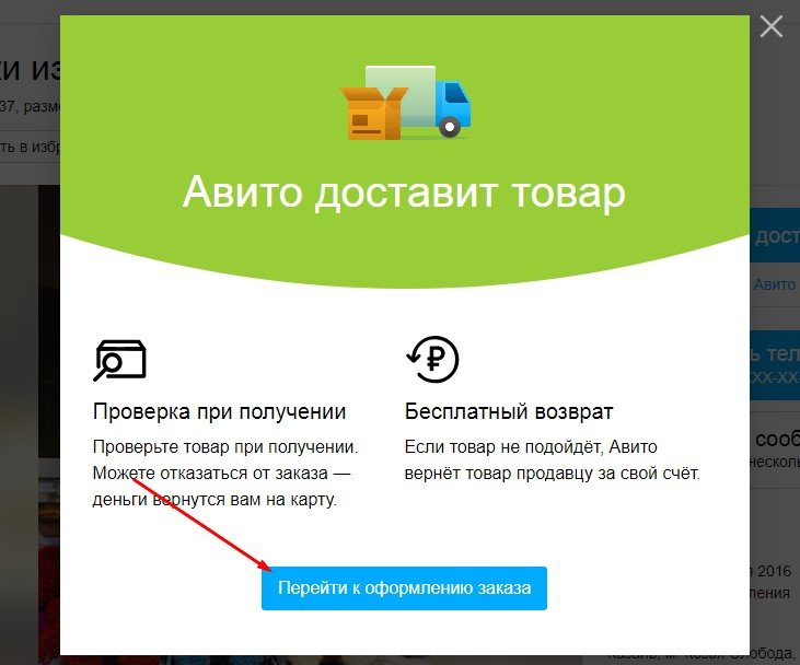Доставка Авито для покупателя и продавца: как работает, как пользоваться