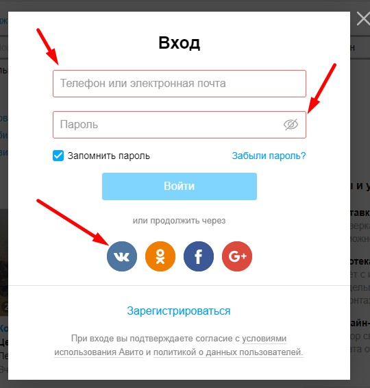 Вход на Авито с помощью логина и пароля