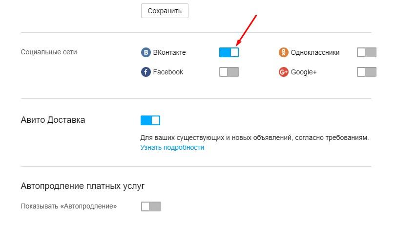 Выключите кнопку привязки к соцсети
