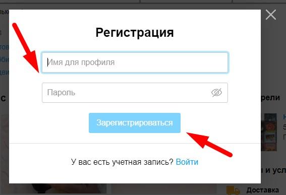 Укажите имя и пароль