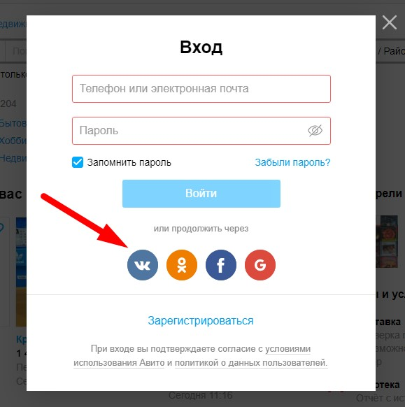 Выберите социальную сеть для входа