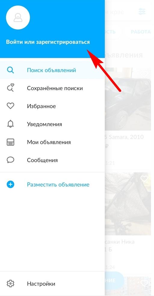 Начало регистрации через мобильное приложение