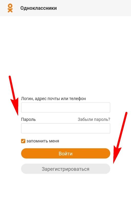 Регистрация в приложении через соцсеть