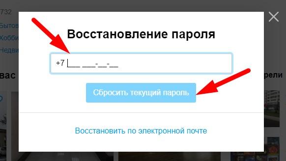 Укажите свой телефон для восстановления пароля