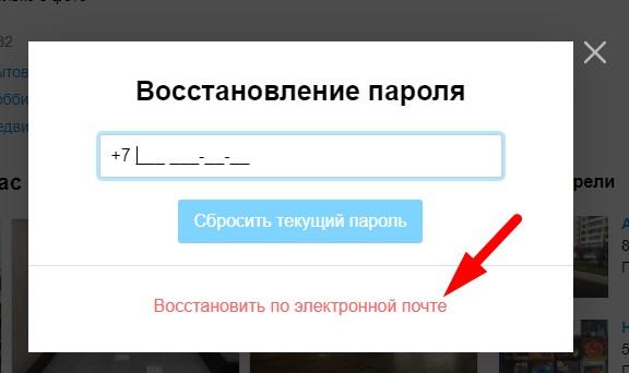 Восстановление пароля по электронке
