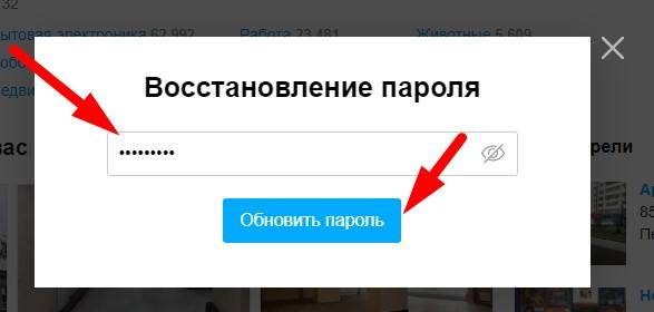 Обновите пароль