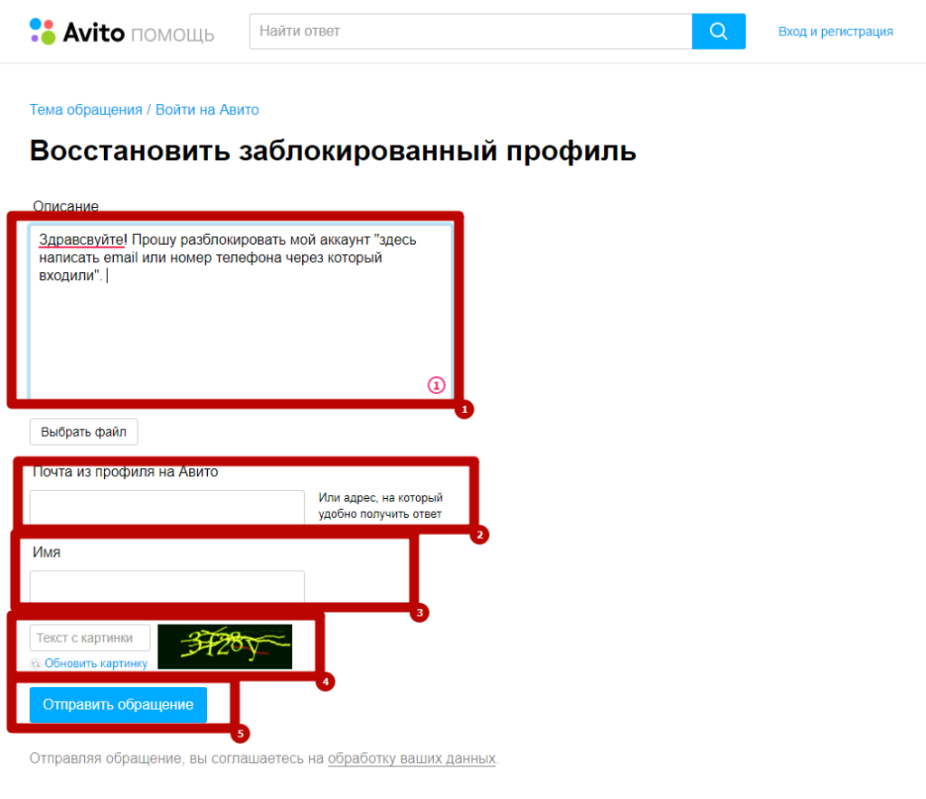 Написать письмо для разблокировки аккаунта Авито