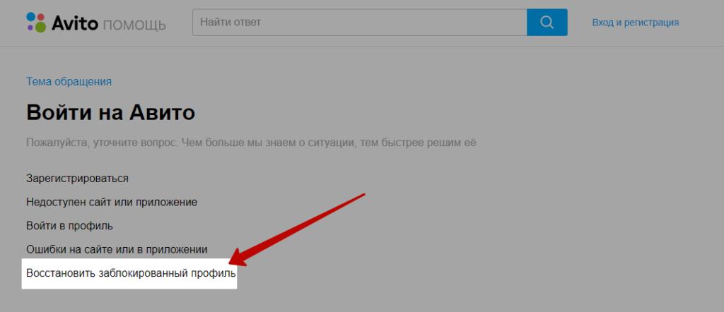 Восстановить заблокированный аккаунт Авито